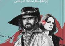 تحميل رواية حكاية الأشبوني pdf – إبراهيم أحمد عيسى