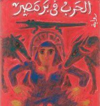 تحميل رواية الحرب في بر مصر pdf – يوسف القعيد