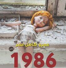صورة تحميل رواية 1986 (ليلة تبدلت فيها الحياة) pdf – عمرو كامل عمر