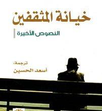 تحميل كتاب خيانة المثقفين (النصوص الأخيرة) pdf – إدوارد سعيد