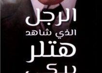 تحميل رواية الرجل الذي شاهد هتلر يبكي pdf – مهاب عارف