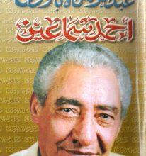 تحميل كتاب أحمد سماعين (سيرة إنسان) pdf – عبد الرحمن الأبنودي