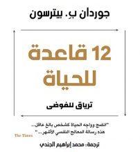 تحميل كتاب ١٢ قاعدة للحياة pdf