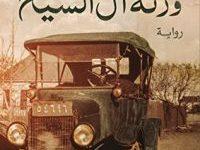 تحميل رواية ورثة آل الشيخ pdf – أحمد القرملاوي