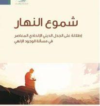 صورة تحميل كتاب شموع النهار pdf – عبد الله بن صالح العجيري