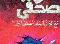 تحميل كتاب حوار صحفي مع الجني المسلم مصطفى كنجور pdf – محمد عيسى داود