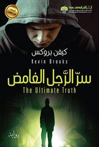 تحميل رواية سر الرجل الغامض pdf – كيفن بروكس