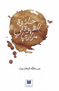 تحميل كتاب حلاوة القهوة في مرارتها pdf