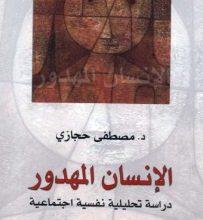 تحميل كتاب الإنسان المهدور pdf – مصطفى حجازي