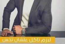 تحميل كتاب سفاح الفات pdf – إسلام إدريس