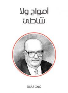 تحميل رواية أمواج ولا شاطئ pdf – ثروت أباظة