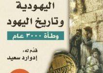 تحميل كتاب الديانة اليهودية وتاريخ اليهود (وطأة 3000 عام) pdf – إسرائيل شاحاك