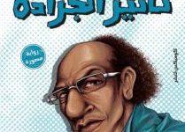 تحميل رواية تأثير الجرادة pdf – أحمد خالد توفيق