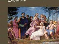 تحميل كتاب أساطير الحب والجمال عند اليونان pdf – دريني خشبة