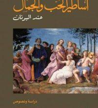 صورة تحميل كتاب أساطير الحب والجمال عند اليونان pdf – دريني خشبة