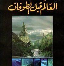 تحميل كتاب العالم قبل الطوفان pdf – علاء الحلبي