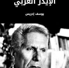 تحميل كتاب الإيدز العربي pdf – يوسف إدريس