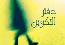 تحميل رواية دفتر التكوين pdf – أحمد الأنصاري