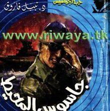 تحميل رواية جاسوس المحيط (حرب الجواسيس 8) pdf – نبيل فاروق