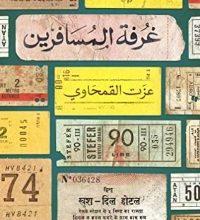 صورة تحميل كتاب غرفة المسافرين pdf – عزت القمحاوي
