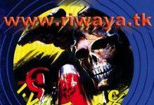 تحميل رواية عملية إكس 107 (حرب الجواسيس 9) pdf – نبيل فاروق