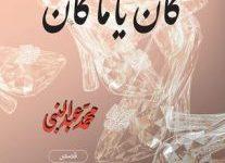 تحميل كتاب كان يا ما كان pdf – محمد عبد النبي