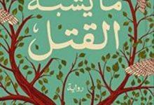 تحميل رواية ما يشبه القتل pdf – أحمد الملواني