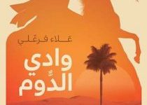 تحميل رواية وادي الدوم pdf – علاء فرغلي