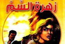 تحميل رواية زهرة السم (حرب الجواسيس الأعداد الخاصة 6) pdf – نبيل فاروق