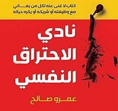 صورة تحميل كتاب نادي الاحتراق النفسي pdf – عمرو صالح