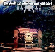 صورة تحميل كتاب أحداث غيرت مجرى التاريخ pdf – أحمد فؤاد