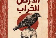 صورة تحميل رواية الأرض الخراب pdf – هيثم جواد