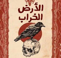 تحميل رواية الأرض الخراب pdf – هيثم جواد