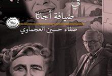تحميل رواية في ضيافة أجاثا pdf – صفاء حسين العجماوي