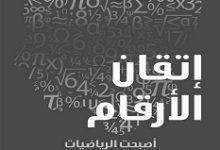 تحميل كتاب إتقان الأرقام pdf – أندرو جيفري