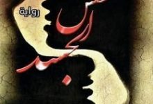 تحميل رواية عطش الجسد pdf – حمادة توفيق