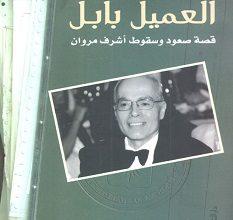 صورة تحميل كتاب العميل بابل pdf – عمرو الليثي