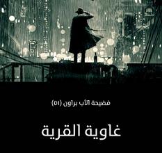 تحميل رواية غاوية القرية pdf – جلبرت كيث تشسترتون