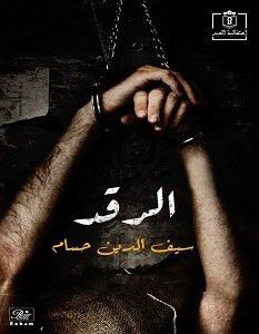تحميل رواية الرقد pdf – سيف الدين حسام