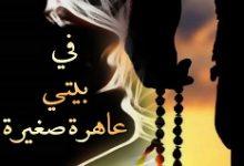 تحميل رواية في بيتي عاهرة صغيرة pdf – رحاب إبراهيم