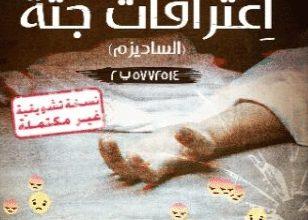 تحميل رواية اعترافات جثة pdf – محمد حياه