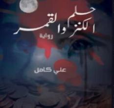 تحميل رواية حلم الكنز والقمر pdf – علي كامل