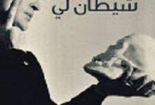 تحميل رواية أفضل شيطان لي pdf – وائل رداد