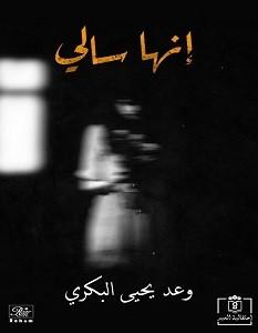 تحميل رواية إنها سالي pdf – وعد يحيي البكري