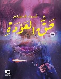تحميل رواية حق العودة pdf – أسماء الحويلي