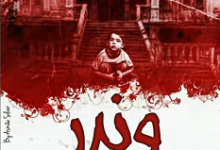 تحميل رواية وندر pdf – كريم غباشي