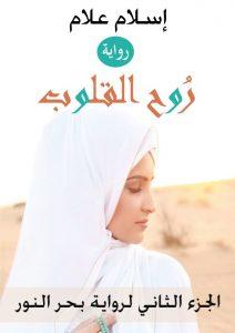 تحميل رواية رُوح القلوب pdf – إسلام علام