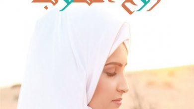 صورة تحميل رواية رُوح القلوب pdf – إسلام علام
