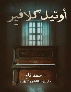 تحميل رواية أوتيل كلافير pdf – أحمد تاج
