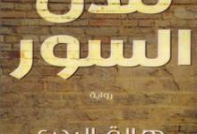 تحميل رواية مدن السور pdf – هالة البدري